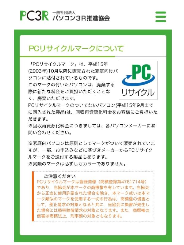 一般社団法人 パソコン3R推進協会さまHPより