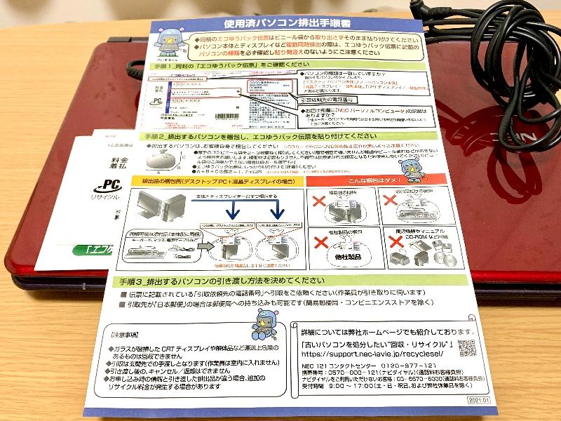 使用済みパソコン排出手順書